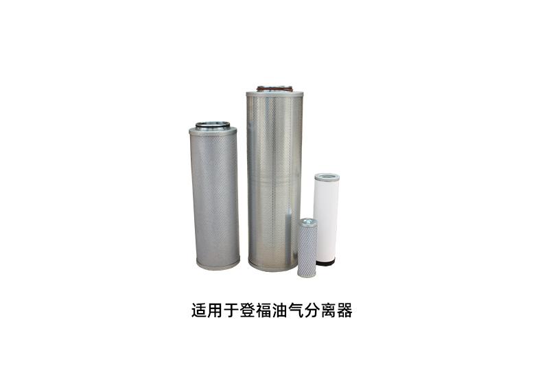 适用于登福油气分离器
