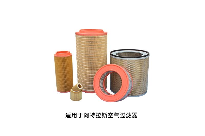 阿特拉斯空压机保养配件——空气过滤器