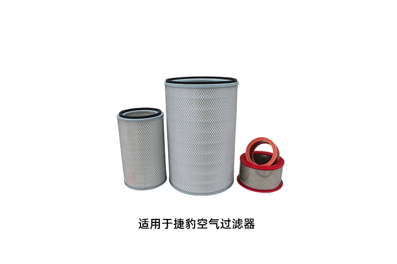 捷豹空压机保养配件——空气过滤器