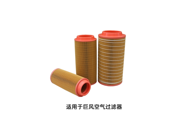 巨风空压机保养配件——空气过滤器