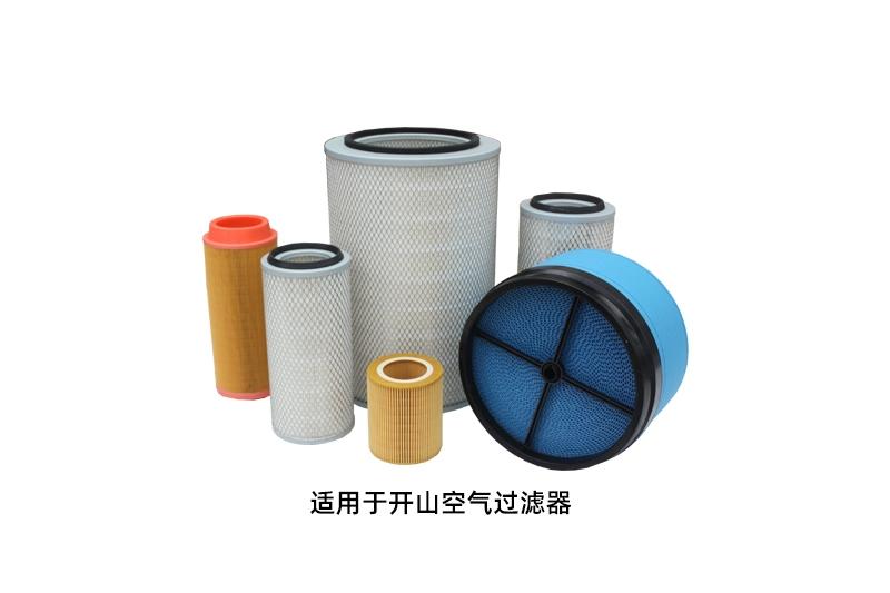 开山空压机保养配件——空气过滤器