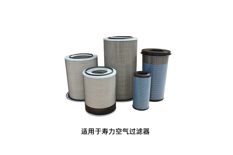 寿力空压机保养配件——空气过滤器