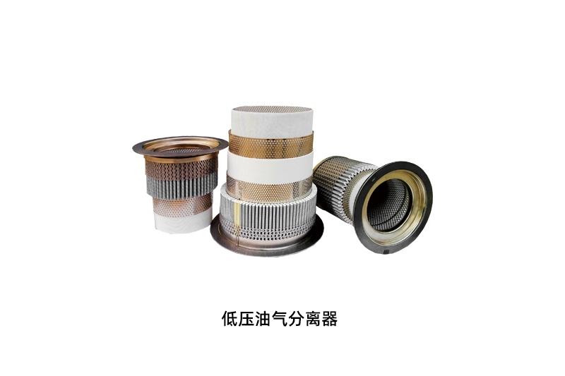 低压空压机保养配件——油气分离器