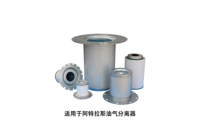 阿特拉斯空压机保养配件——油气分离器