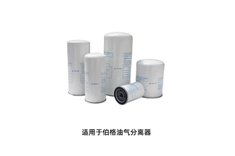 伯格空压机保养配件——油气分离器