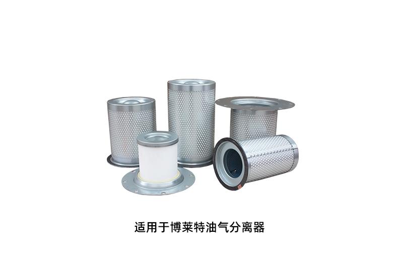 博莱特空压机保养配件——油气分离器