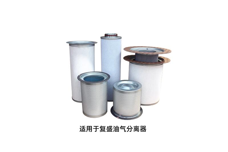 复盛空压机保养配件——油气分离器