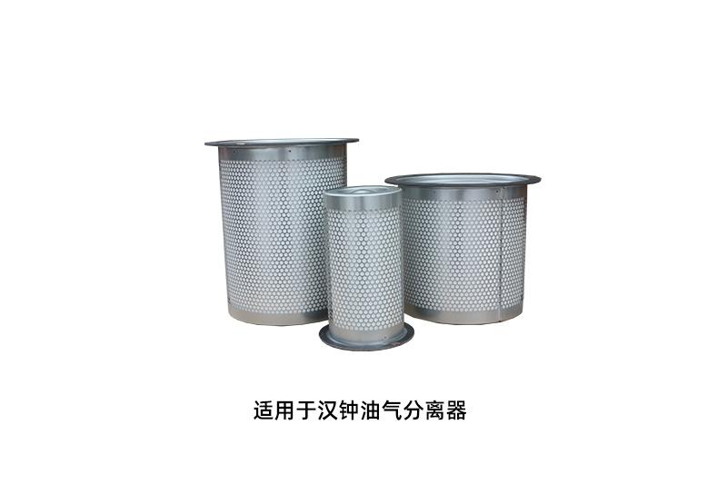 汉钟空压机保养配件——油气分离器