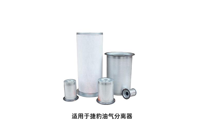 捷豹空压机保养配件——油气分离器