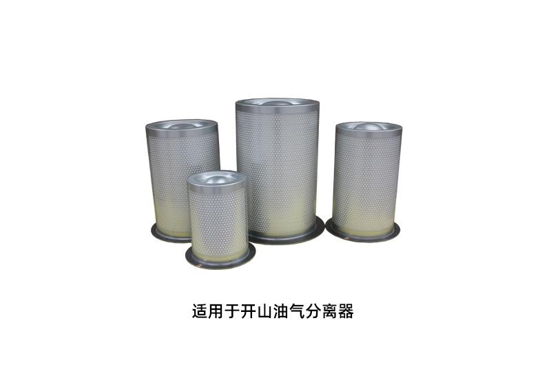 开山空压机保养配件——油气分离器
