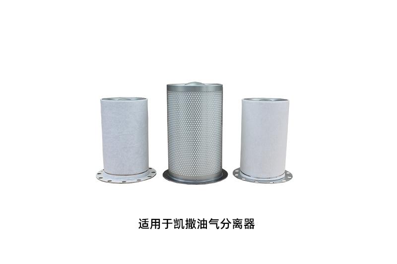 凯撒空压机保养配件——油气分离器