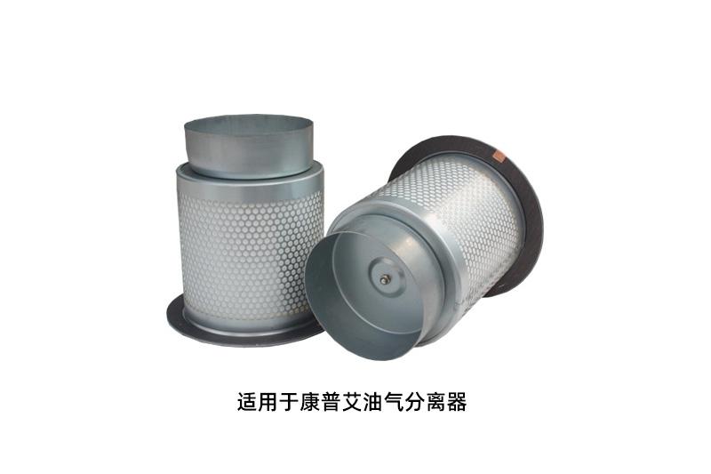 康普艾空压机保养配件——油气分离器