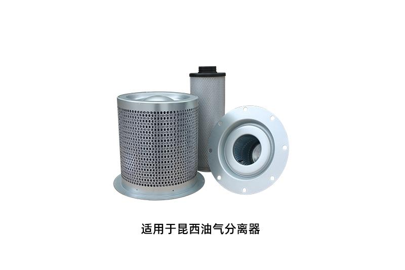 昆西空压机保养配件——油气分离器