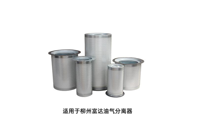柳州富达空压机保养配件——油气分离器