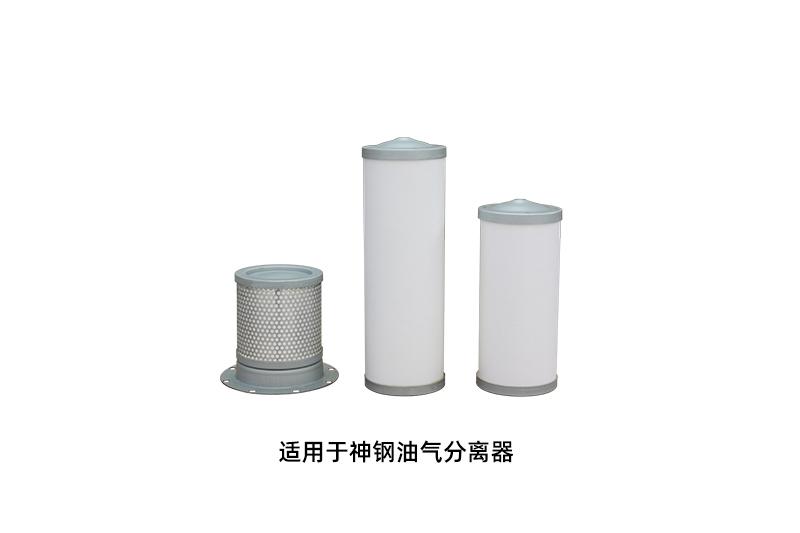 神钢空压机保养配件——油气分离器
