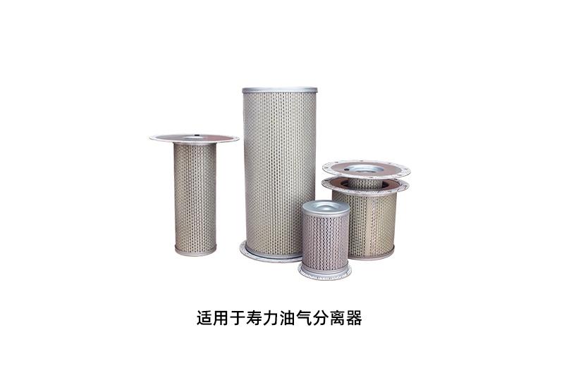 寿力空压机保养配件——油气分离器