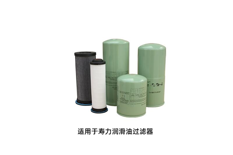 适用于寿力润滑油过滤器