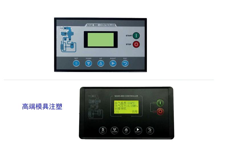 空压机维修配件——MAM880一体式控制器