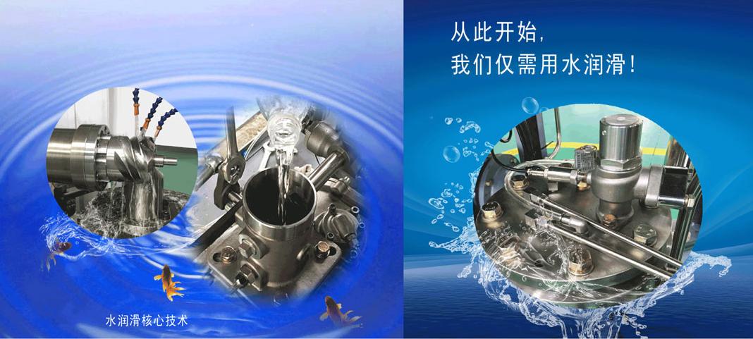 食品级水润滑节能中高压永磁变频全无油螺杆式空压机产品特性